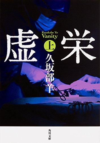 虚栄 上 (角川文庫)