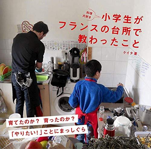 料理大好き小学生がフランスの台所で教わったこと