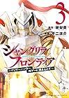 シャングリラ・フロンティア ~クソゲーハンター、神ゲーに挑まんとす~(3) (週刊少年マガジンコミックス)