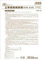 日本法令 工事請負契約書(仲裁合意書3枚入り)建設26-4N