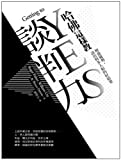 Getting to Yes (Chinese Edition) by Roger Fisher (2013-07-01) - 01/07/2013