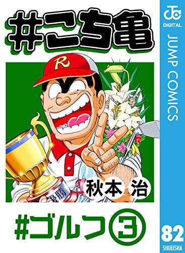 #こち亀 82 #ゴルフ‐3 (ジャンプコミックスDIGITAL)