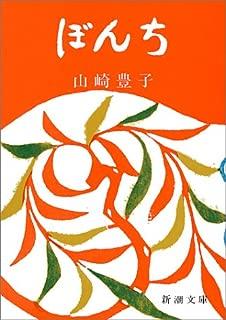 ぼんち (新潮文庫)