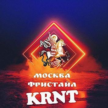 Москва Фристайл