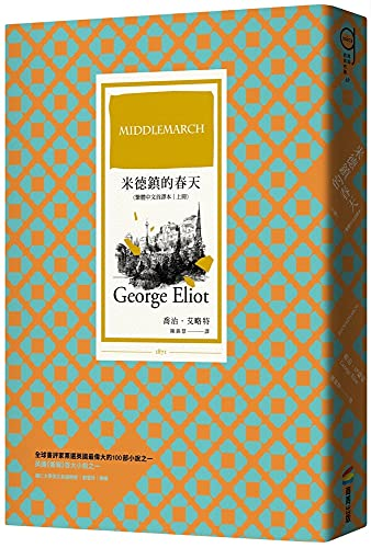 Middlemarch (Volume 1 of 2)