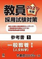 教員採用試験対策 参考書 一般教養Ⅰ(人文科学) 2021年度版 (オープンセサミシリーズ)