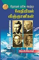 Nobel Parisu Petra Vedhiyal Vingnanigal