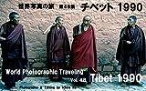 世界写真の旅 第48集 チベット 1990