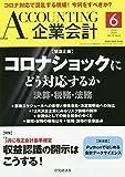 Accounting(企業会計) 2020年6月号 [雑誌]