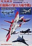 自衛隊の(新主力航空機) 2020年 08 月号 [雑誌]: 軍事研究別 別冊