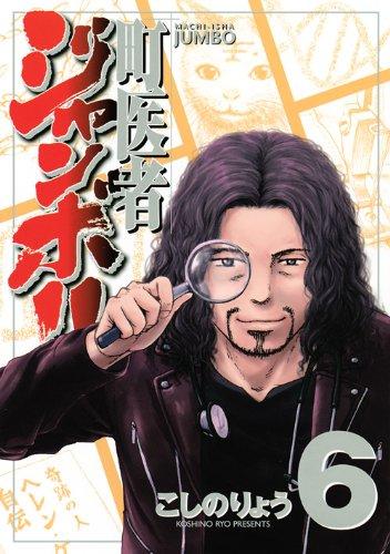 町医者ジャンボ!!(6) (KCデラックス 週刊現代)