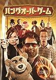 ハングオーバー・ゲーム[DVD]