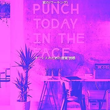 紫の(ワーキング)