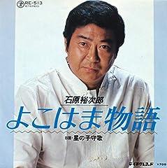 石原裕次郎「よこはま物語」のジャケット画像