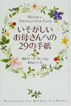 29 letter to the busy mom (2000) ISBN: 4062102463 [Japanese Import]
