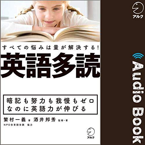 『英語多読 すべての悩みは量が解決する!』のカバーアート