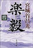 楽毅(四) (新潮文庫)