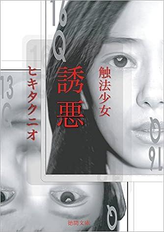 触法少女 誘悪 (徳間文庫)