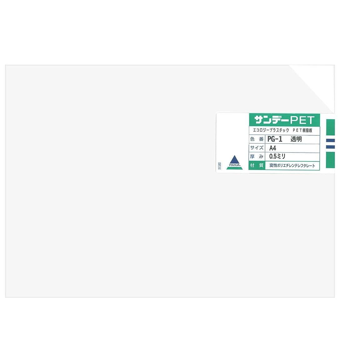 収穫血カーペットアクリサンデー サンデーPET A4 厚み0.5ミリ 透明 PG-1