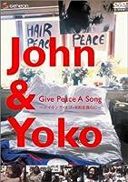 JOHN & YOKO GIVE PEACE A SONG~メイキング・オブ・平和を我らに~ [DVD]