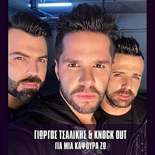 Giorgos Tsalikis & Knock Out