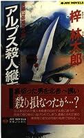 アルプス殺人縦走 (ジョイ・ノベルス)
