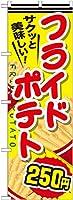 フライドポテト250円 のぼり SNB-624(受注生産)