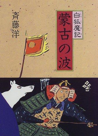 蒙古の波 (白狐魔記 2)