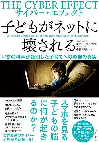 サイバー・エフェクト 子どもがネットに壊される――いまの科学が証明した子育てへの影響の真実