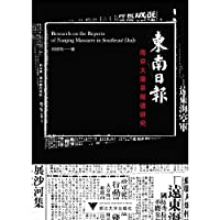 Chia Pao Daily News reported that the Nanjing Massacre(Chinese Edition)