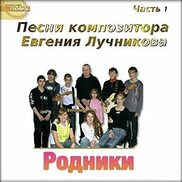 Songs of the Composer Eugene Luchnikov, Pt. 1