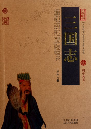 Records of Three Kingdoms (Chinese Edition)
