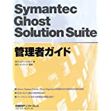 SYMANTEC GHOST SOLUTION SUITE管理者ガイド