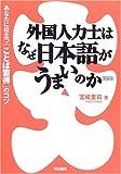 外国人力士はなぜ日本語がうまいのか―あなたに役立つ「ことば習得」のコツ