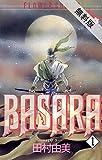 BASARA(1)【期間限定 無料お試し版】 (フラワーコミックス)