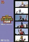 石ノ森章太郎大全集 VOL.11 TV特撮2003‐2008[DSTD-08831][DVD]