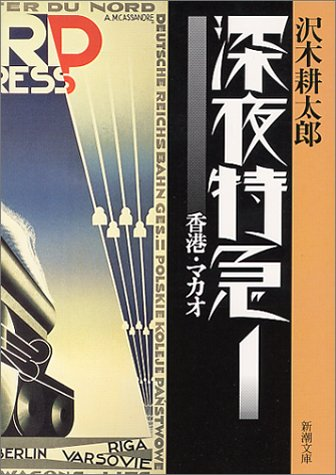 【旧版】深夜特急1 ー 香港・マカオ (新潮文庫)