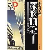 51TKZPHT3FL. SS160  - 旅に出られなくても・・・旅人が薦める今読みたい本 5選!