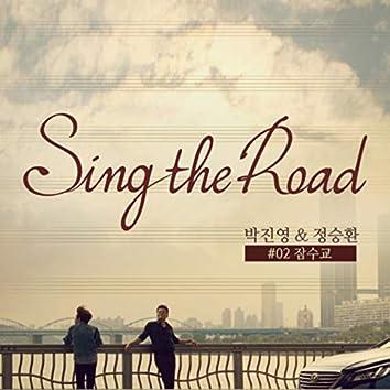 잠수교 (Sing the Road #02)