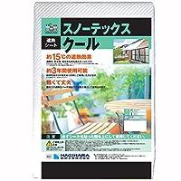 萩原工業 スノーテックス クール 遮熱シート 1.8m×2.7m パールホワイト/ホワイト