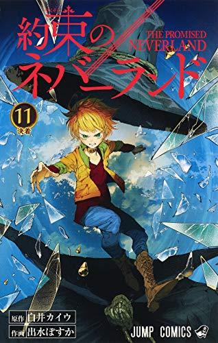 約束のネバーランド 11 (ジャンプコミックス)