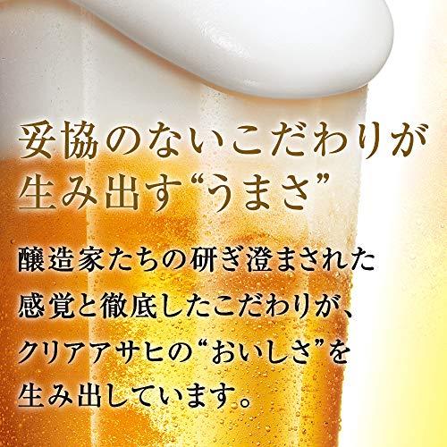 【2020年】新・クリアアサヒ[ビール350ml×24本]