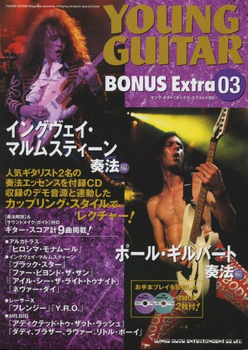 ヤング・ギター[ボーナス・エクストラ 03] イングヴェイ・マルムスティーン奏法+ポール・ギルバート奏法 (付録CD2枚付)
