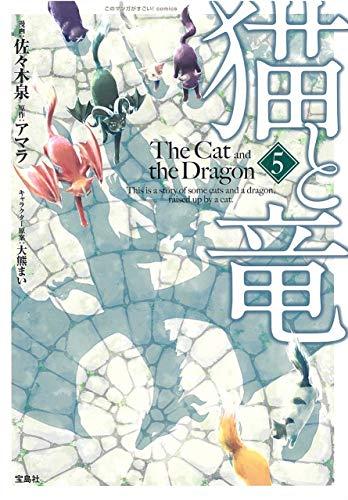 このマンガがすごい! comics 猫と竜5