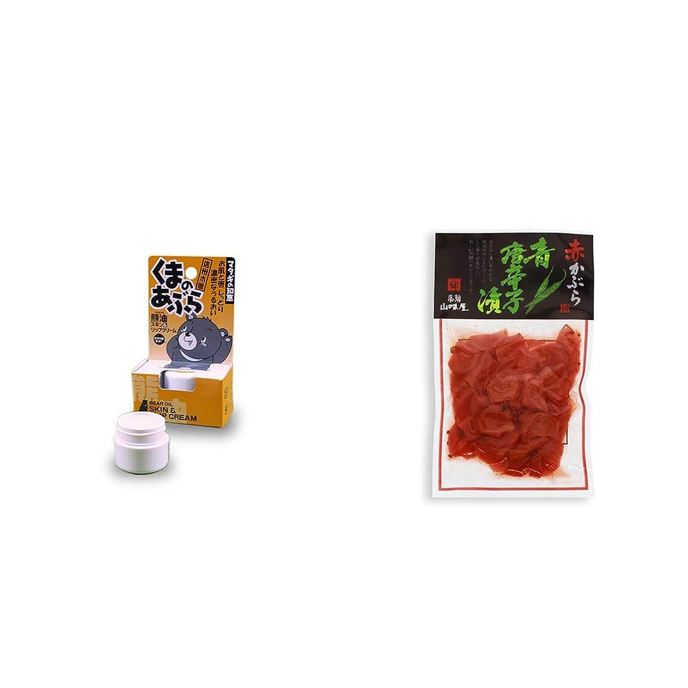 間違えた垂直経歴[2点セット] 信州木曽 くまのあぶら 熊油スキン&リップクリーム(9g)?飛騨山味屋 赤かぶら 青唐辛子漬(140g)