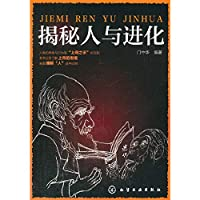 Secret man and evolution(Chinese Edition)