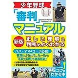 少年野球 審判マニュアル 新版 正しい理解&判断がよくわかる (コツがわかる本!)