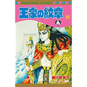 """王家の紋章 66 (66) (プリンセスコミックス)"""""""