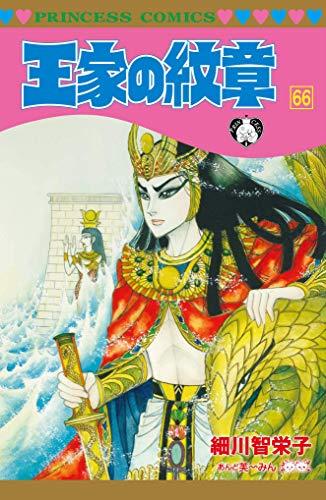 王家の紋章 66 (66) (プリンセスコミックス)