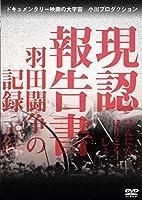 現認報告書 羽田闘争の記録 [DVD]